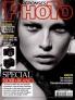 Photo Réponses Photo Magazine